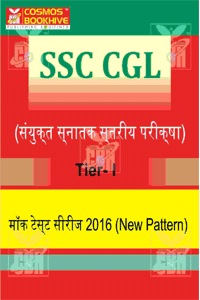 SSC CGL Model Papers