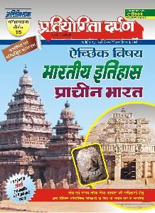 Series-15  Indian History - Ancient India